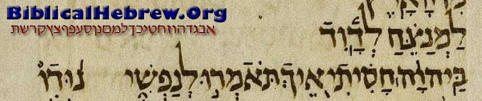 Biblical Hebrew | Learn Biblical Hebrew Online